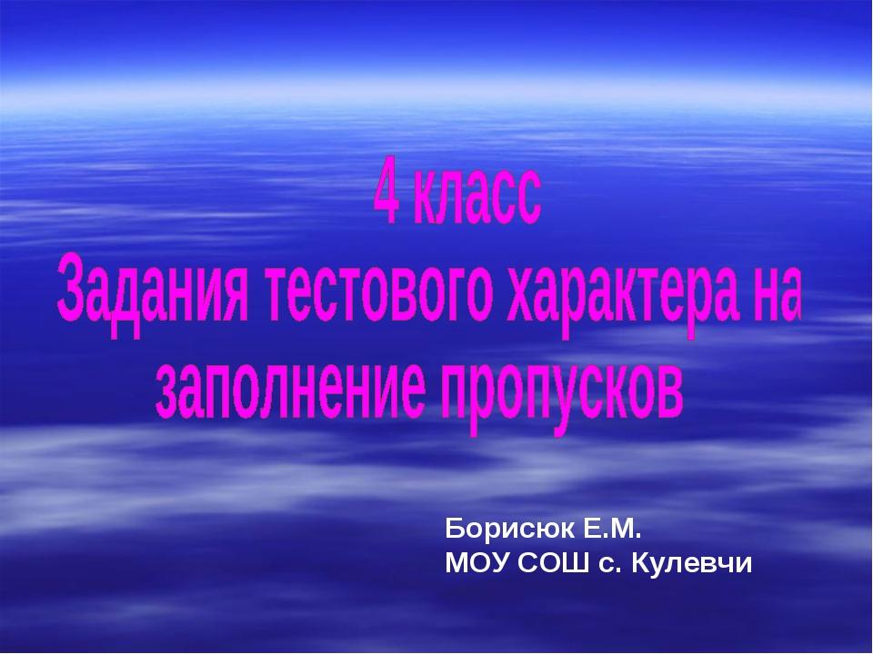 Борисюк Е.М. МОУ СОШ с. Кулевчи