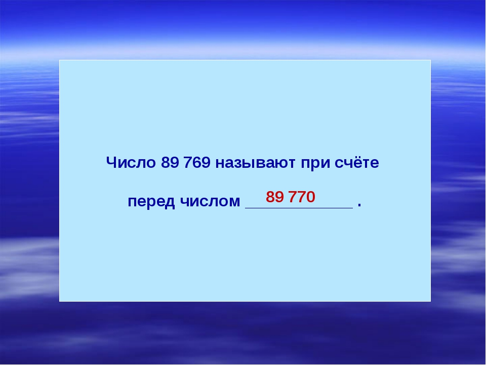 Число 89 769 называют при счёте перед числом ____________ . 89 770
