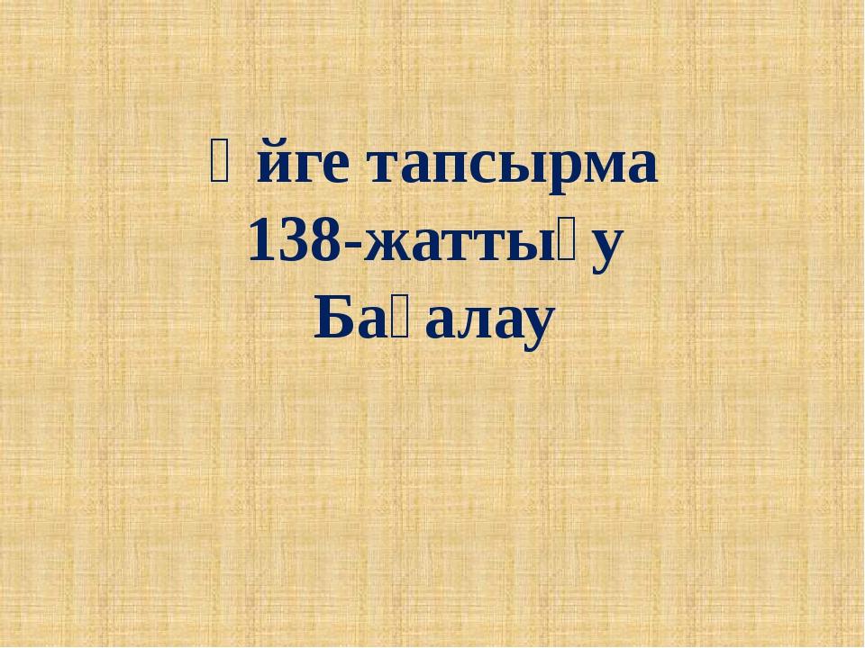 Үйге тапсырма 138-жаттығу Бағалау