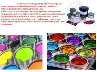 Торжокский завод полиграфической краски Единственный российский производител