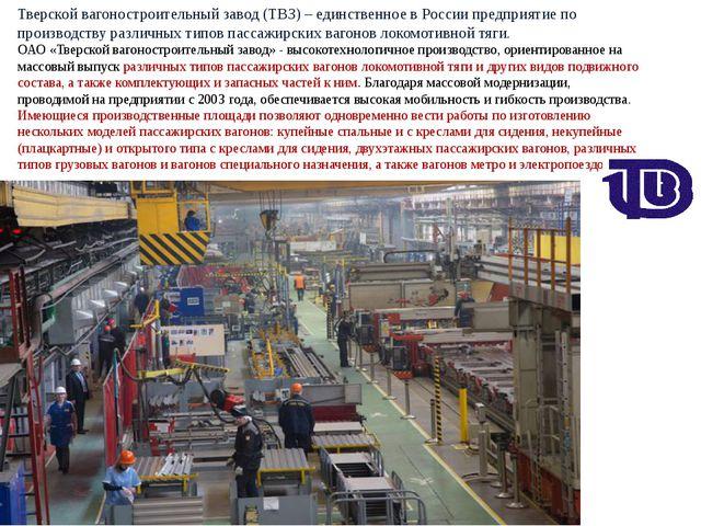 Тверской вагоностроительный завод (ТВЗ) – единственное в России предприятие п...
