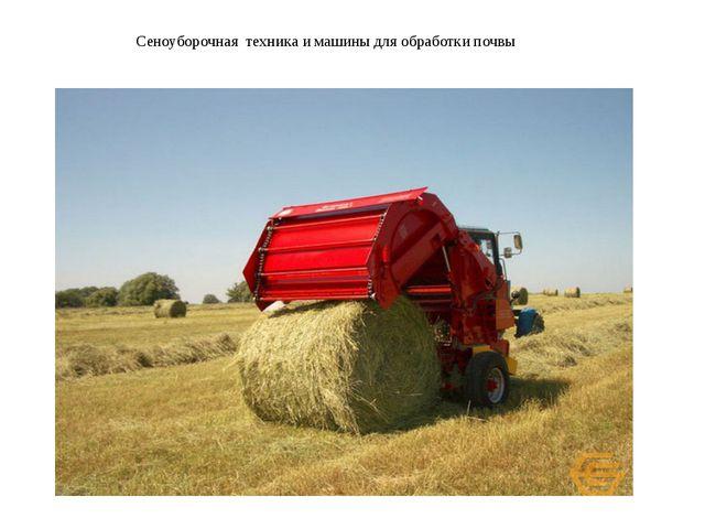 Сеноуборочная техника и машины для обработки почвы