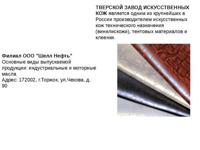 ТВЕРСКОЙ ЗАВОД ИСКУССТВЕННЫХ КОЖявляется одним из крупнейших в России произв...