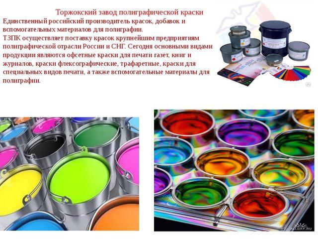 Торжокский завод полиграфической краски Единственный российский производител...