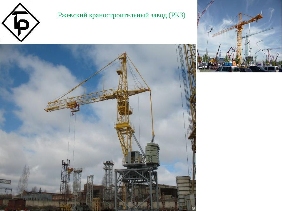 Ржевский краностроительный завод(РКЗ)