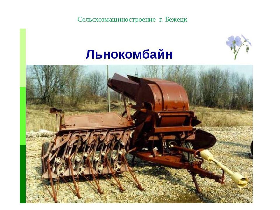 Сельсхозмашиностроение г. Бежецк