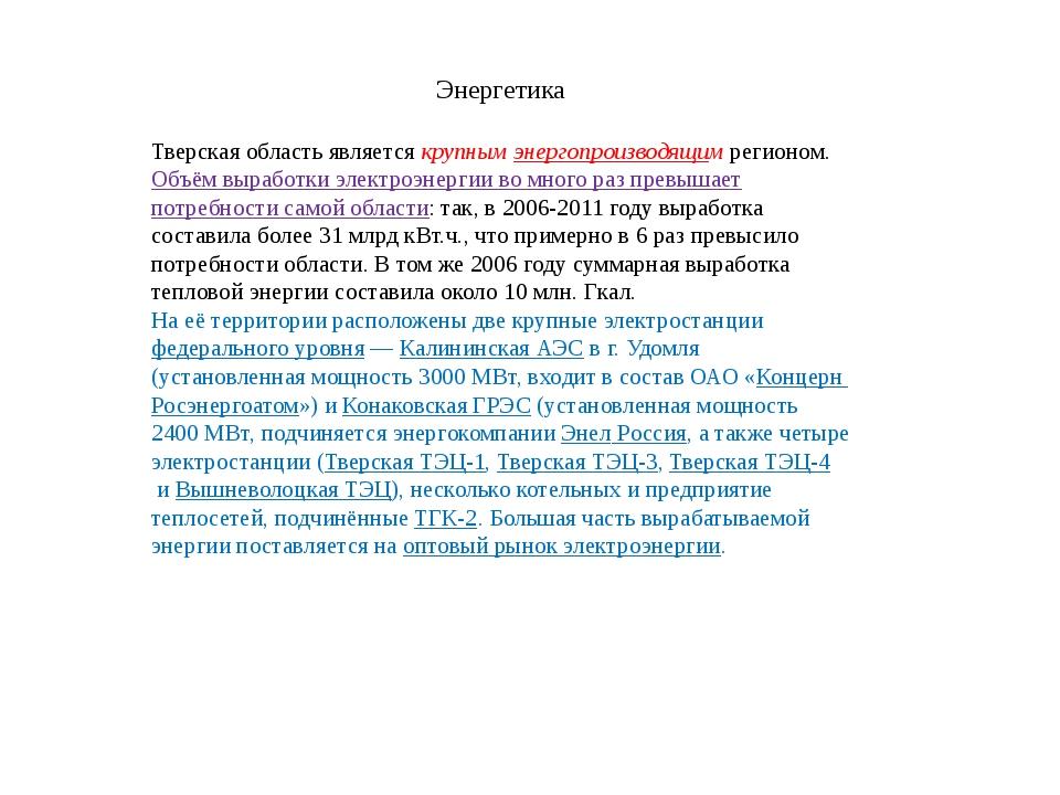 Энергетика Тверская область является крупным энергопроизводящим регионом. Объ...