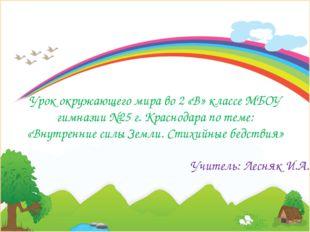Урок окружающего мира во 2 «В» классе МБОУ гимназии №25 г. Краснодара по теме