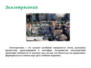 Землетрясение – это сильное колебание поверхности земли, вызванное процессами