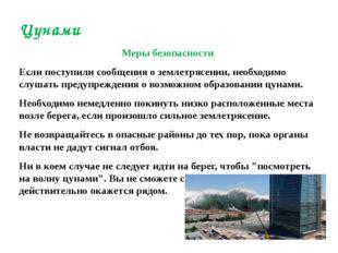 Меры безопасности Если поступили сообщения о землетрясении, необходимо слушат