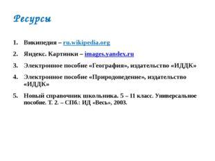 Википедия – ru.wikipedia.org Яндекс. Картинки – images.yandex.ru Электронное