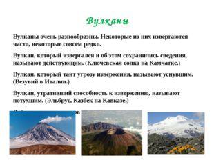 Вулканы очень разнообразны. Некоторые из них извергаются часто, некоторые сов