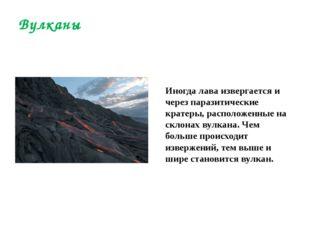 Иногда лава извергается и через паразитические кратеры, расположенные на скл