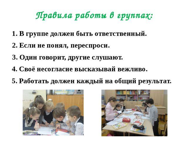 Правила работы в группах: 1. В группе должен быть ответственный. 2. Если не п...