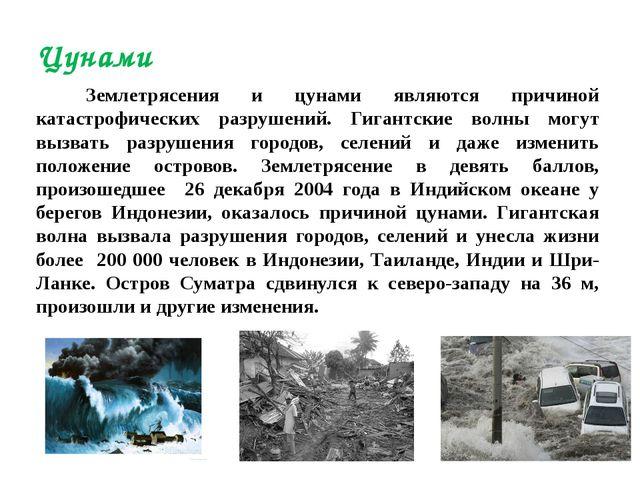 Землетрясения и цунами являются причиной катастрофических разрушений. Гигантс...