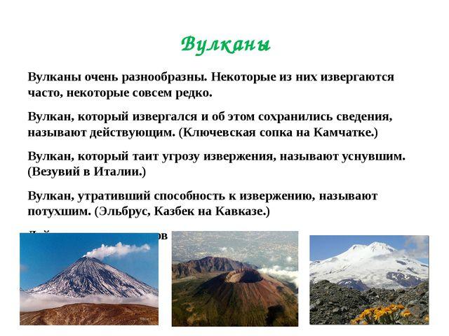 Вулканы очень разнообразны. Некоторые из них извергаются часто, некоторые сов...