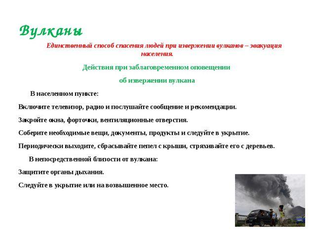 Единственный способ спасения людей при извержении вулканов – эвакуация насел...