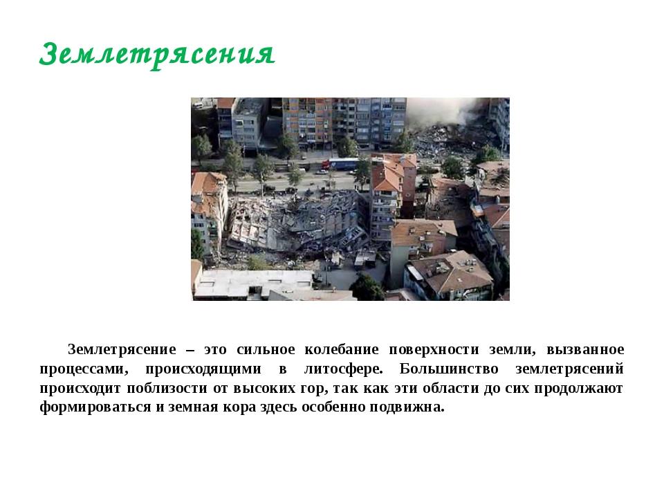 Землетрясение – это сильное колебание поверхности земли, вызванное процессами...