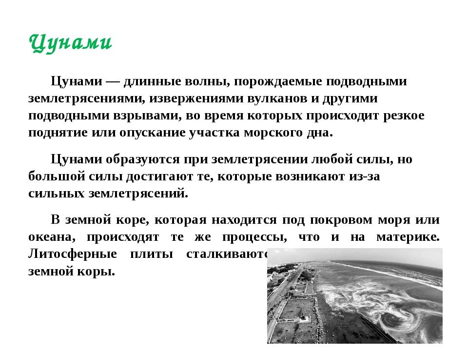 Цунами — длинные волны, порождаемые подводными землетрясениями, извержениями...