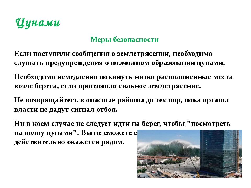 Меры безопасности Если поступили сообщения о землетрясении, необходимо слушат...