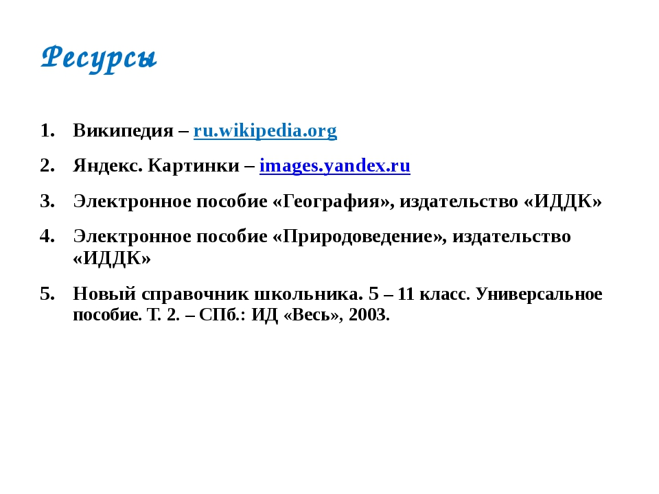 Википедия – ru.wikipedia.org Яндекс. Картинки – images.yandex.ru Электронное...