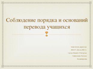 Соблюдение порядка и оснований перевода учащихся Заместитель директора МБОУ «