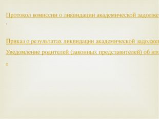 Протокол комиссии о ликвидации академической задолженности. Приказ о результа