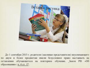 До 1 сентября 2013 г. родители (законные представители) неуспевающего по дву