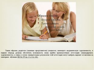 Таким образом, родители (законные представители) учащегося, имеющего академи