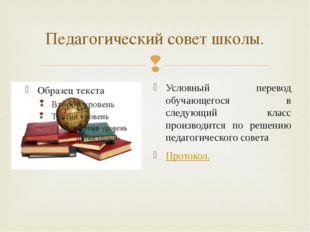 Педагогический совет школы. Условный перевод обучающегося в следующий класс п