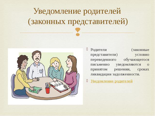 Родители (законные представители) условно переведенного обучающегося письмен...