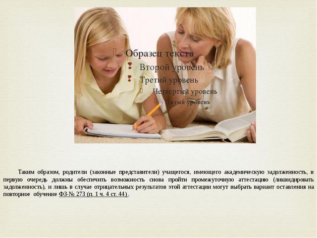 Таким образом, родители (законные представители) учащегося, имеющего академи...