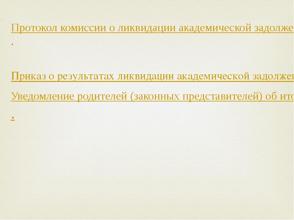 Протокол комиссии о ликвидации академической задолженности. Приказ о результа...