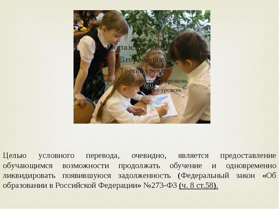 Целью условного перевода, очевидно, является предоставление обучающимся возмо...