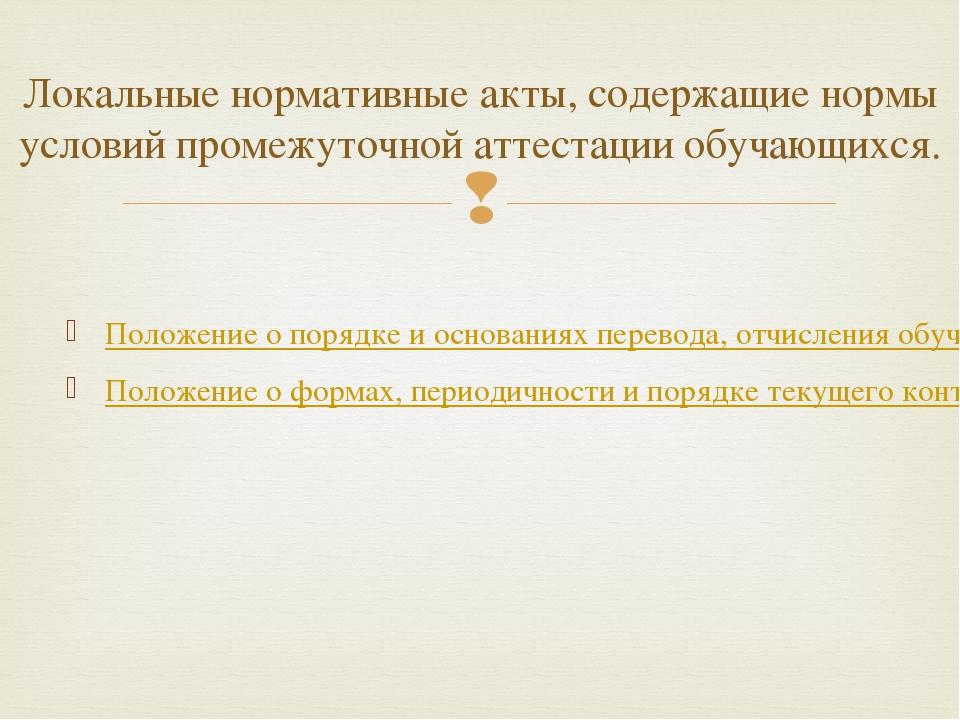 Положение о порядке и основаниях перевода, отчисления обучающихся. Положение...