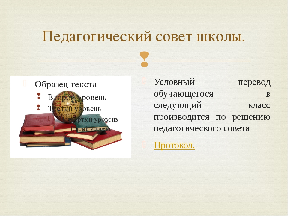 Педагогический совет школы. Условный перевод обучающегося в следующий класс п...