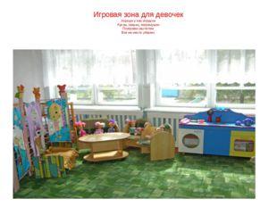 Игровая зона для девочек Хороши у нас игрушки Куклы, мишки, погремушки Поигра