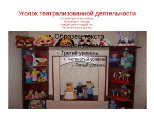Уголок театрализованной деятельности В нашей группе все актеры Кукловоды и та