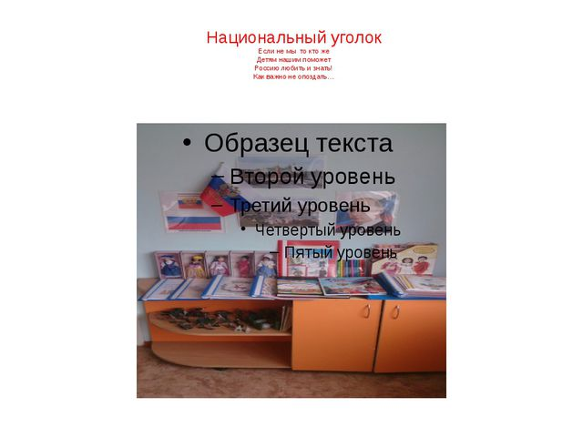 Национальный уголок Если не мы то кто же Детям нашим поможет Россию любить и...