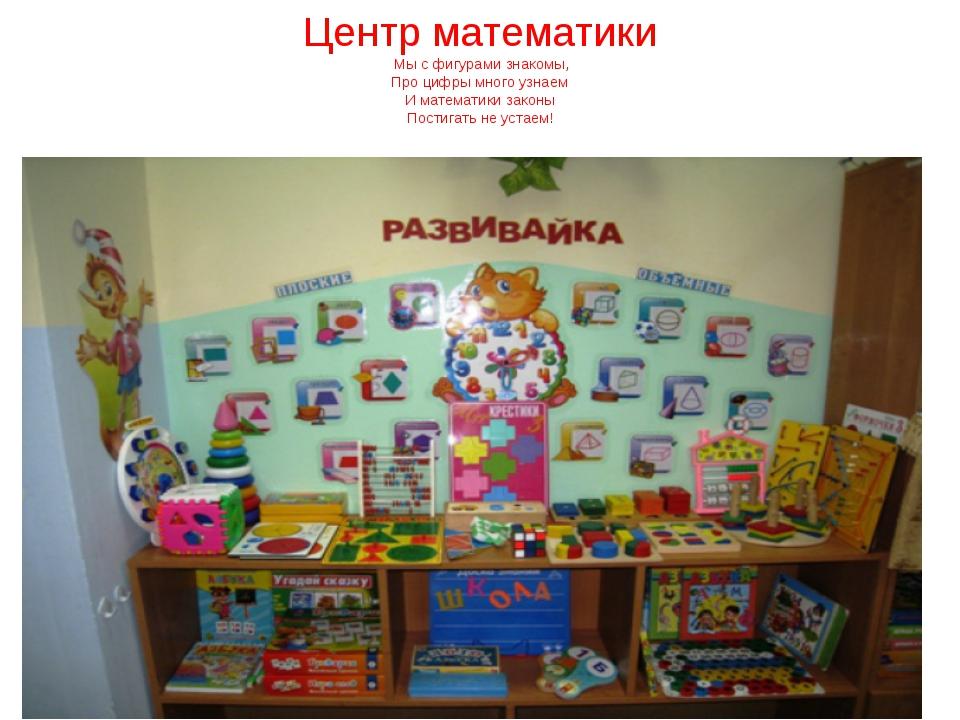Центр математики Мы с фигурами знакомы, Про цифры много узнаем И математики з...