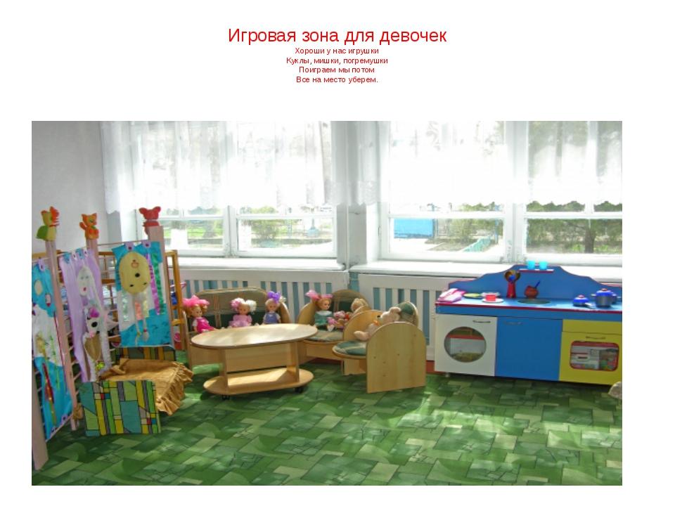 Игровая зона для девочек Хороши у нас игрушки Куклы, мишки, погремушки Поигра...
