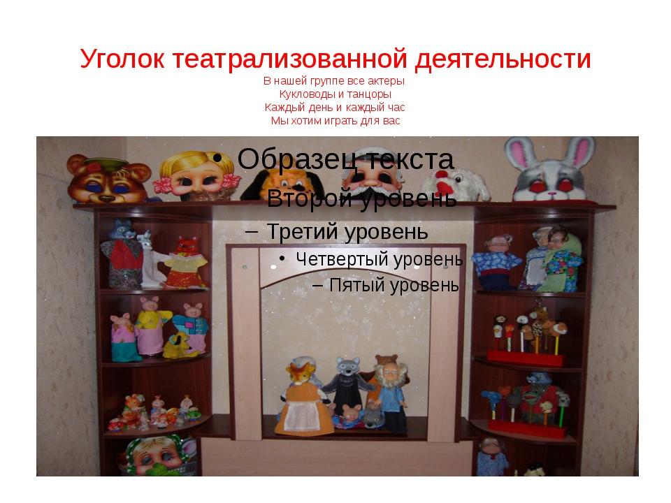 Уголок театрализованной деятельности В нашей группе все актеры Кукловоды и та...