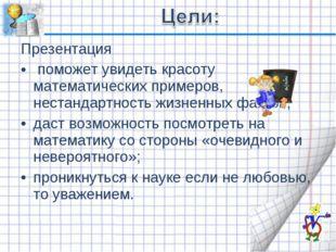 Презентация поможет увидеть красоту математических примеров, нестандартность