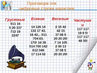 Есенин 14 126 14 132 17 43. 16 42... 511 704 83. 170! 16 39 514 700 142 612 3