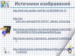 http://im6-tub.yandex.net/i?id=313833065-30-72 http://uti-puti.com.ua/img/01/