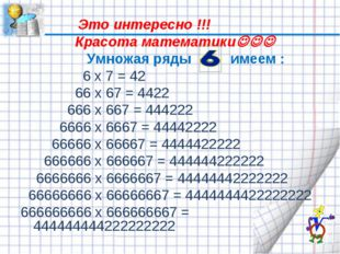 Это интересно !!! Красота математики Умножая ряды имеем : 6 x 7 = 42