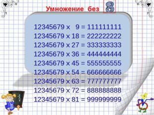 Умножение без   12345679 x 9 = 111111111 12345679 x 18 = 222222222 12345679