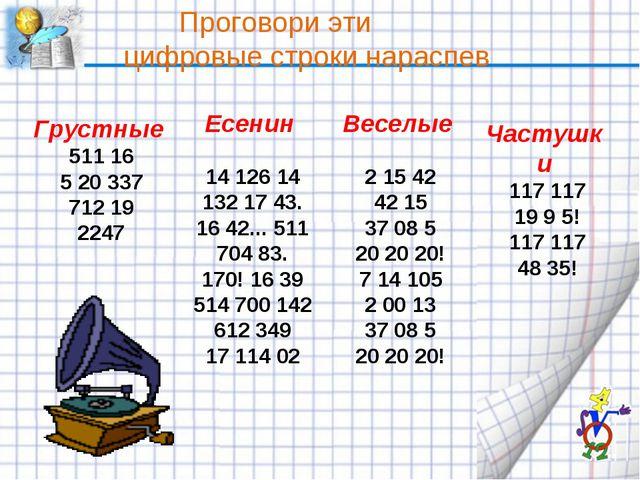 Есенин 14 126 14 132 17 43. 16 42... 511 704 83. 170! 16 39 514 700 142 612 3...