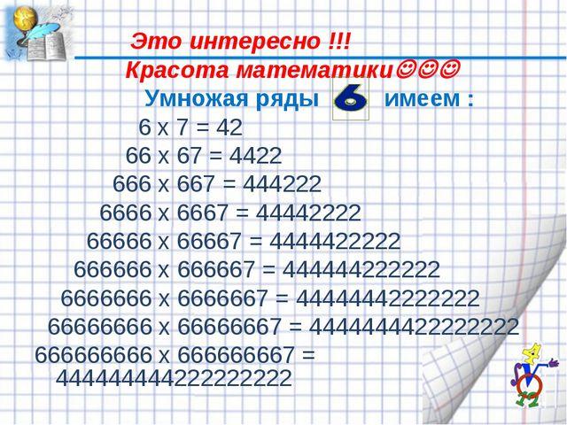 Это интересно !!! Красота математики Умножая ряды имеем : 6 x 7 = 42...