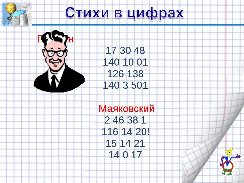 Пушкин 17 30 48 140 10 01 126 138 140 3 501 Маяковский 2 46 38 1 116 14 20!...
